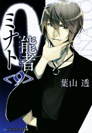 【中古】 0能者ミナト(9) メディアワークス文庫...