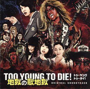 【中古】 TOO YOUNG TO DIE! ...