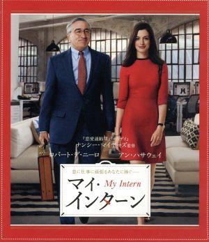 【中古】 マイ・インターン ブルーレイ&DVD...