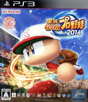【中古】 実況パワフルプロ野球2016/野球