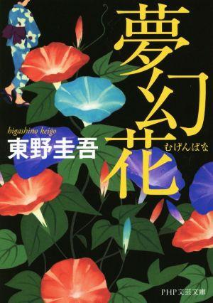 【中古】 夢幻花 PHP文芸文庫/東野圭吾(著者)...