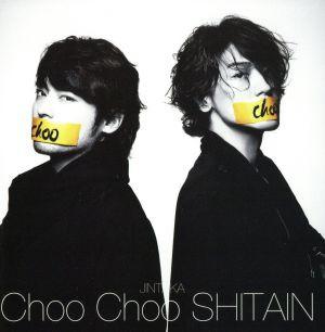 【中古】 Choo Choo SHITAIN(...