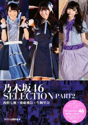 【中古】 乃木坂46 SELECTION(PAR...