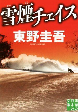 【中古】 雪煙チェイス 実業之日本社文庫/東野圭...