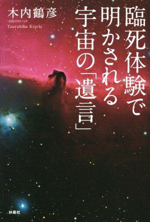 【中古】 臨死体験で明かされる宇宙の「遺言」/...