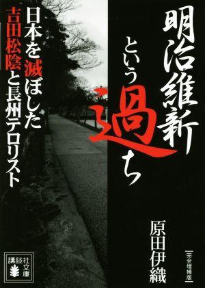 【中古】 明治維新という過ち 完全増補版 日本を...