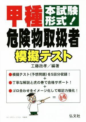 【中古】 甲種危険物取扱者模擬テスト 本試験形式...