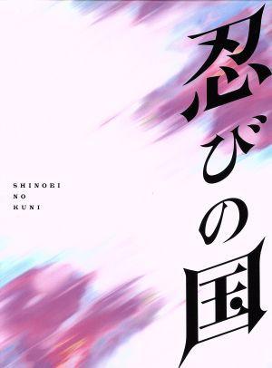 【中古】 「忍びの国」豪華メモリアルBOX/大...