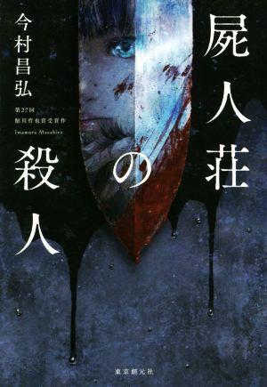 【中古】 屍人荘の殺人/今村昌弘(著者)