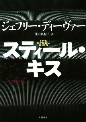 【中古】 スティール・キス/ジェフリー・ディー...