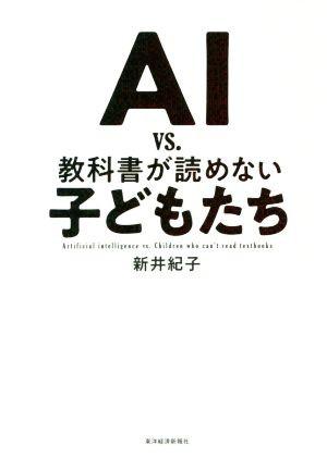 【中古】 AI vs.教科書が読めない子どもた...