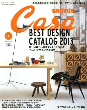 【中古】 Casa BRUTUS(2013年1月...