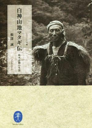 【中古】 白神山地マタギ伝 鈴木忠勝の生涯 ヤマ...