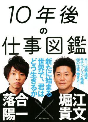 【中古】 10年後の仕事図鑑/堀江貴文(著者),落...