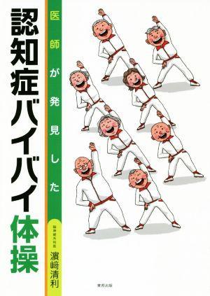 【中古】 医師が発見した 認知症バイバイ体操/...