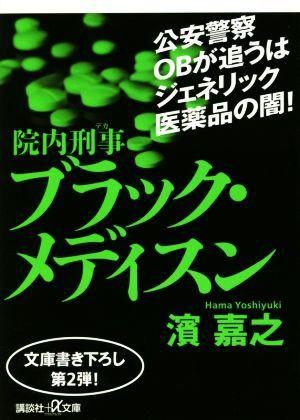【中古】 院内刑事 ブラック・メディスン 講談社...