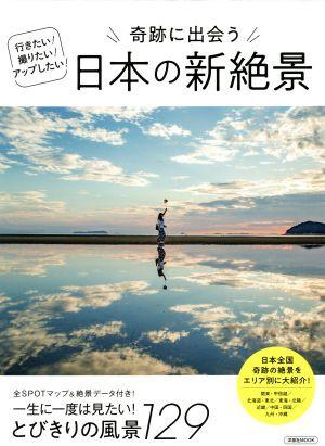 【中古】 奇跡に出会う 日本の新絶景 洋泉社MO...
