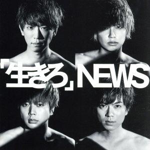 【中古】 「生きろ」(初回盤B)/NEWS