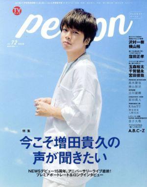 【中古】 TVガイドPERSON(vol.72) ...