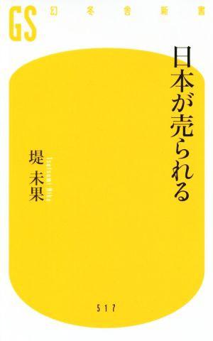 【中古】 日本が売られる 幻冬舎新書/堤未果(著...