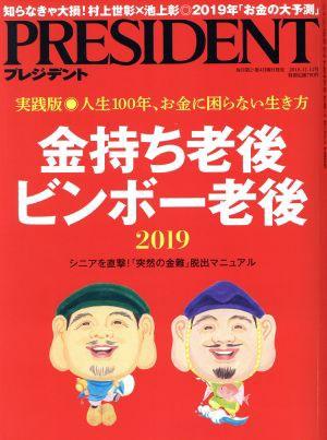 【中古】 PRESIDENT(2018.11.1...
