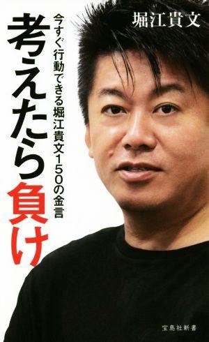 【中古】 考えたら負け 今すぐ行動できる堀江貴文...