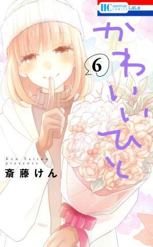 【中古】 かわいいひと(6) 花とゆめC/斎藤けん...