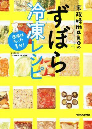 【中古】 家政婦makoのずぼら冷凍レシピ 準備...