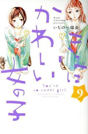【中古】 きみはかわいい女の子(9) 別冊フレンド...