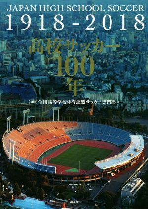 【中古】 高校サッカー100年 JAPAN HI...