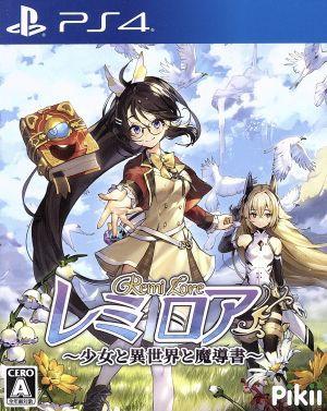 【中古】 レミロア〜少女と異世界と魔導書〜/