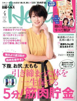 【中古】 日経ヘルス(Health)(4 201...