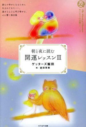 【中古】 朝と夜に読む開運レッスン(3) カリスマ...