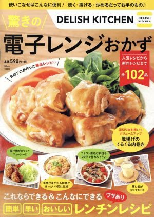 【中古】 DELISH KITCHEN 驚きの...