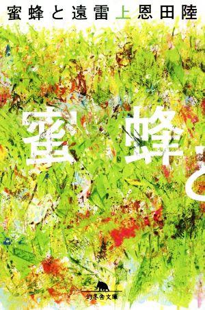 【中古】 蜜蜂と遠雷(上) 幻冬舎文庫/恩田陸(著...