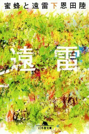 【中古】 蜜蜂と遠雷(下) 幻冬舎文庫/恩田陸(著...