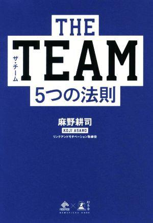 【中古】 THE TEAM 5つの法則/麻野耕...