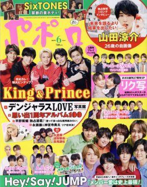 【中古】 ポポロ(2019年6月号) 月刊誌/麻布...