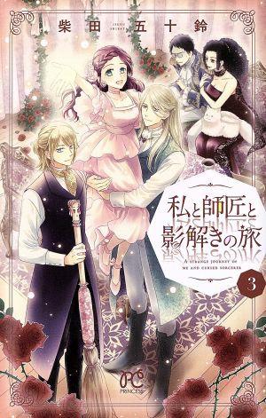 【中古】 私と師匠と影解きの旅(3) プリンセスC...