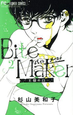 【中古】 Bite Maker —王様のΩ—(2...