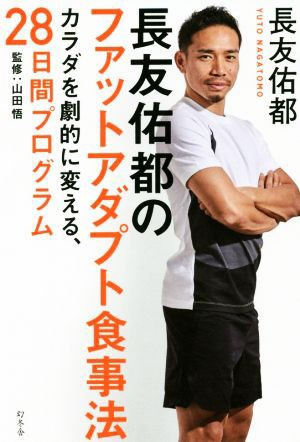 【中古】 長友佑都のファットアダプト食事法 カラ...