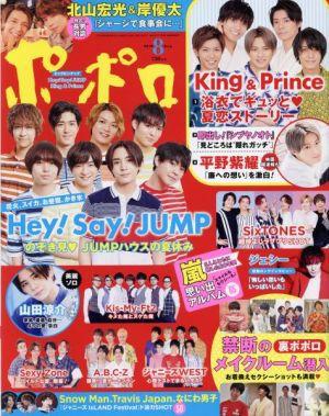 【中古】 ポポロ(2019年8月号) 月刊誌/麻布...