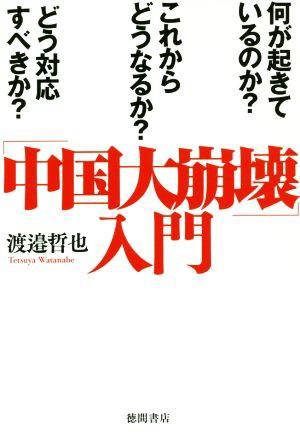 【中古】 「中国大崩壊」入門 何が起きているのか...