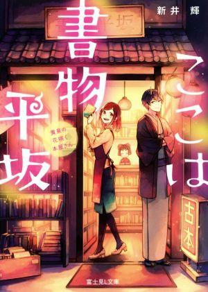 【中古】 ここは書物平坂 黄泉の花咲く本屋さん ...