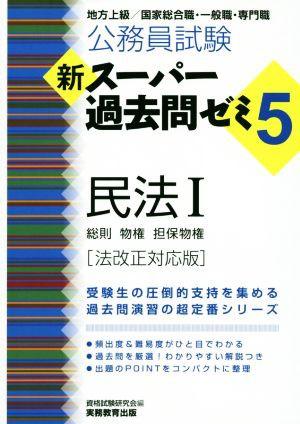 【中古】 公務員試験 新スーパー過去問ゼミ5 ...