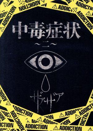 【中古】 中毒症状〜ニ〜/ザアザア