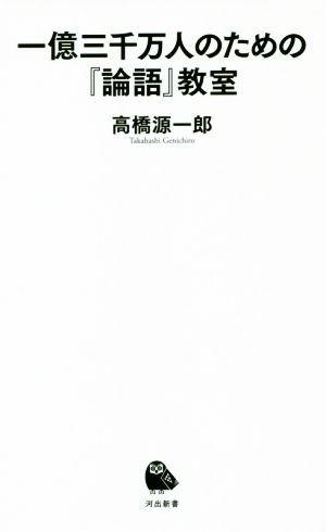 【中古】 一億三千万人のための『論語』教室 河出...