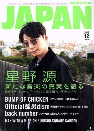 【中古】 ROCKIN'ON JAPAN(201...