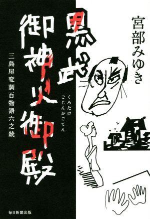 【中古】 黒武御神火御殿 三島屋変調百物語六之続...