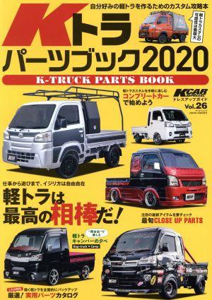 【中古】 Kトラパーツブック(2020) 軽トラは...